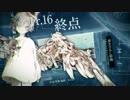 【まふまふ】明日色ワールドエンド-XFD- 女の子ぽくキー上げ