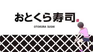 お と く ら 寿 司