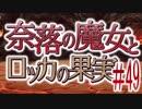 【奈落の魔女とロッカの果実】王道RPGを最後までプレイpart49【実況】
