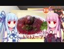 【微グロ注意】コトノハ3分クッキング【トマトスープ】