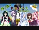 【PUBG】第二回! ボイロ達のPUBGレース!【VOICEROID実況】