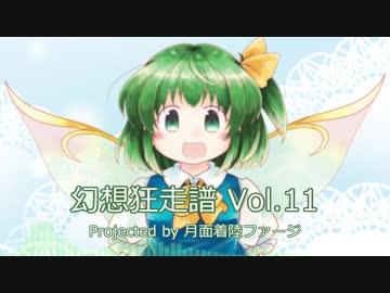 【東方紅楼夢13】幻想狂走譜Vol.11 Demo【月面着陸ファージ】