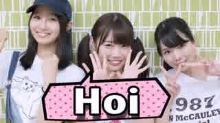 【きょお☆りりまり】Hoi【踊ってみた】