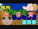 月刊JOKER姉貴ランキング9月号(最終回)