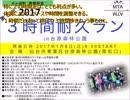 2017年1月8日第6回3時間耐久ラン in 台原森林公園