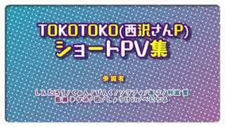 TOKOTOKO(西沢さんP)ショートPV企画