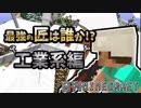【日刊Minecraft】最強の匠は誰か!?工業系編  ゾンビ犬ラブ4日目【4人実況】