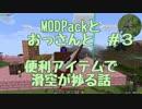 【mincraft】MODPackとおっさんと#3【FTBbeyond】