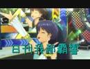 日刊 我那覇響 第1487号 「ビジョナリー」 【ソロ】
