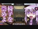 【7 Days To Die】撲殺天使ゆかりの生存戦略a16.3 114【結月ゆかり2+α】