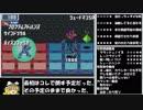 【ゆっくり実況】ロックマンエグゼ4をP・Aだけでクリアする 番外2