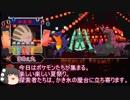 【第10回うっかり卓ゲ祭り】ポケモンたちが祭りに参加するよ...