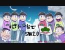 【嘘にならなかった予告】松野一家でSW2.0【卓ゲ松さん】