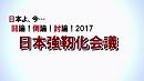 【討論】日本強靭化会議[桜H29/10/7]