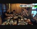 ハイタニ地球紀行~白川郷の旅~(Part3/6)