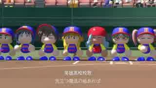 【世代別栄冠ナイン】(5)テイルズオブデスティニー世代-③