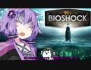 【BIOSHOCK】ゆかりさんの海底都市探索記:No.23【VOICEROID実況】