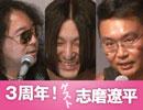 第79回3周年記念大感謝祭『ヤンサン☆ヘッドバンガーズジャーニー~今振り返る俺達...