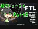 【FTL】銀河きょーまちFTL Part8【VOICERO