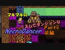 マキマキのリズムでダンジョンなネクロダンサー Part9 前編【ゆかマキ】