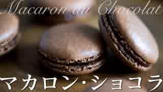 マカロン・ショコラ【お菓子作り】