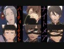 【MMDA3!】 ナイトメア☆パーティーナイト 【至/丞/綴/東/一成/臣】