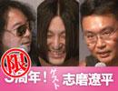 第79回3周年記念大感謝祭『ヤンサン☆ヘッドバンガーズジャーニー~今振り返る俺...
