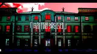 【がくっぽいど】暗闇楽団【オリジナル】