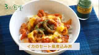 【3人食堂】イカのセート風煮込み丼【シークリゾットトイキ】五品目