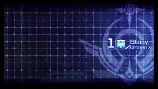 【実況】ギインドールズ、出撃します!!『