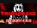 【TrueLab.EXE】呪われたアルフィー研究所を実況【日本語訳付き】