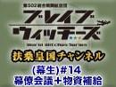 【その2】広報活動(生)#14 幕僚会議+物資補給のお知らせ
