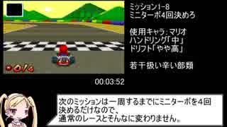 【マリオカートDS】 ミッションラン100% RTA 52分8秒 part1/2