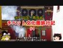 弾丸 中国・青海省チベット文化圏旅行記 #4 ロンウォ・ゴンパその2&悲劇