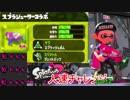 【実況】スプラトゥーン2 人速チャレンジpart2