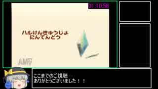 【星のカービィ64】100% RTA 1時間10分58