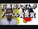 石黒和夫さんがノーベル賞/安倍総理「変節議員に国民は厳しい目」