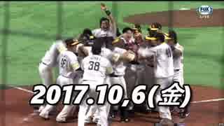 プロ野球2017 日のホームラン 2017.10.6