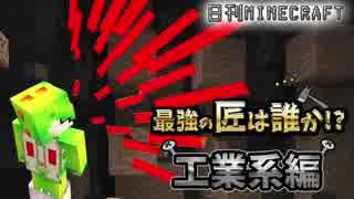 【日刊Minecraft】最強の匠は誰か!?工業系