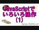 うはうは☆プログラミング 第18回(前半) JavaScriptでいろいろ操作
