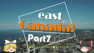 【ゆっくり】東カナダ一人旅 Part7 CNタ