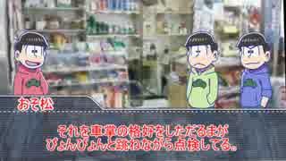 【実卓リプレイ】水陸松が挑むだるま駅 pa