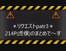 VF5FS(アキラ) 214P(虎僕)コンボまとめ