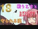 【VOICEROID実況】戦う乙女と守られる漢の行進曲【Castle Crashers】Part18