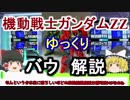 【機動戦士ガンダムZZ】バウ 解説【ゆっく