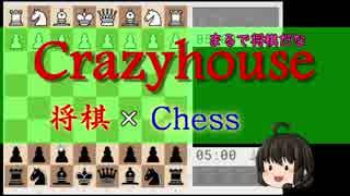【ゆっくり実況】持ち駒が使えるチェスが