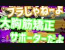 【Splatoon2】スプラトゥーンは乙女の嗜み 7マンメンミ【実況】