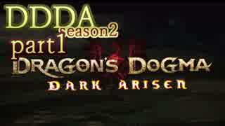 【実況】ドラゴンズドグマDAを不純ながらもサブクエ中心に楽しむ  part01