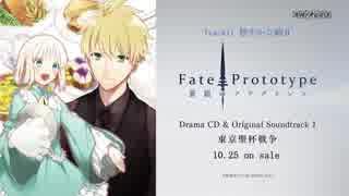 「Fate Prototype 蒼銀のフラグメンツ」第