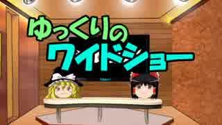 ゆっくりのワイドショー第20回放送Aパ